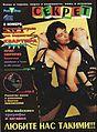 SecretMagazine 1997.jpg