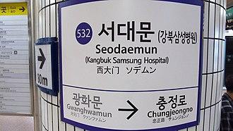 Seodaemun station - Seodaemun Station