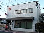 Shimotsuma Sanuma Post Office.jpg