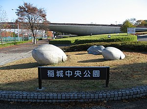 Sign of Inagi Chuo Park and Kujira Bridge in 2008.jpg
