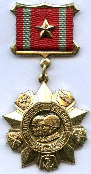 "Medal ""For Distinction in Military Service"" - Image: Soviet For Distinction in Military Service 1st class"