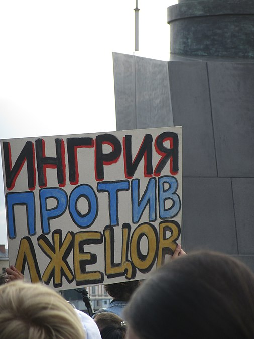 St Petersburg.2019-08-02.Solidarity with Moscow protests rally.IMG 3956.jpg