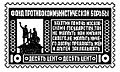 Stamp VFP (10 cents).JPG