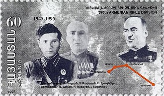 390th Rifle Division - Armenian stamp of 1995 honoring the division's first formation