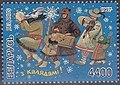 Stamp of Belarus - 1997 - Colnect 85756 - Image of Christmas holiday.jpeg