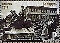 Stamp of Belarus - 2019 - Colnect 855535 - Liberation of Minsk.jpeg