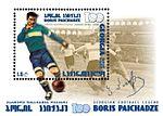 Stamp of Georgia 2015 Boris Paichadze.jpg