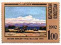 Stamp of Kyrgyzstan 003.jpg