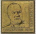 Stamp of Kyrgyzstan jukov.jpg