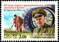 Stamp of Russia 2001 No 700 Gherman Titov.jpg