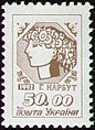 Stamp of Ukraine s22.jpg