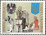 Stamp of Ukraine s33.jpg