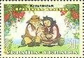 Stamp of Ukraine s357.jpg