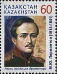 Stamps of Kazakhstan, 2014-020.jpg