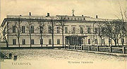 Taganrog Gymnasium in the late 19th century