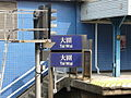 Tai Wai Station old indicator.jpg