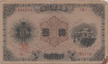 Taiwan (Japanese Colony) 1915 bank note - 10 yen (front).png