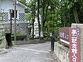 Takehisa Yumeji Ikaho Art Museum.JPG