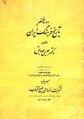 TarikheFarhangeIran.pdf