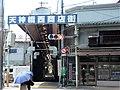 Tenjinbashi West-2018.jpg