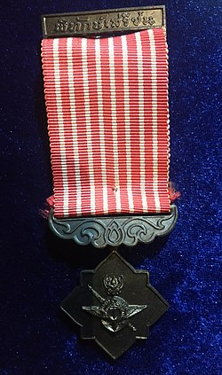 Thai medals - Freemen Safeguarding Medal (2nd Class, 2nd Category).jpg