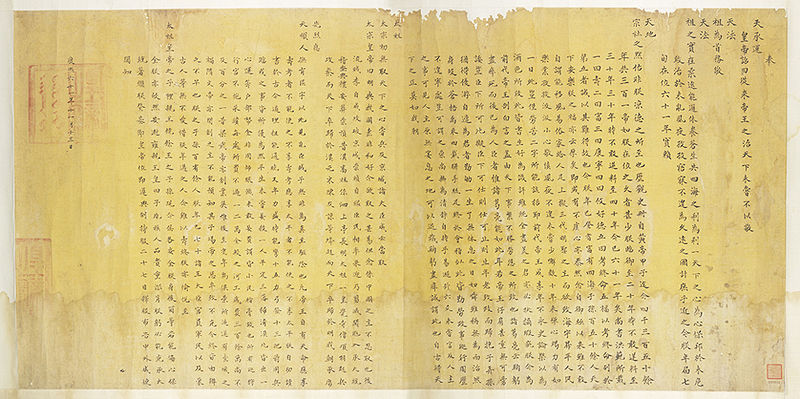 File:The Kangxi Emperor's Last Will and Testament.jpg