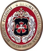 The Russian Federation General staff GRU big emblem.jpg