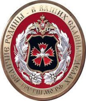 "Main Intelligence Directorate - GRU Official emblem (until 2009) with motto engraved: ""Greatness of the Motherland in your glorious deeds"""