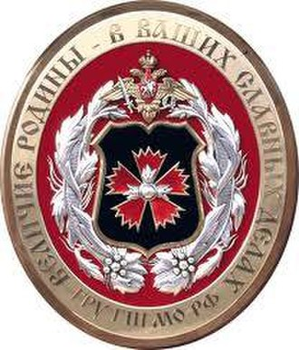 Soviet atomic bomb project - Image: The Russian Federation General staff GRU big emblem