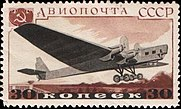 The Soviet Union 1937 CPA 562 stamp (Tupolev ANT-6).jpg