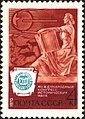 The Soviet Union 1970 CPA 3914 stamp (Sculpture 'Science' (after Vera Mukhina), Petroglyphs, Sputnik and Congress Emblem).jpg