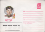 The Soviet Union 1980 Illustrated stamped envelope Lapkin 80-244(14258)face(Aleksandr Spekov).png