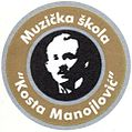 The emblem of the Music School Kosta Manojlovic, Zemun.jpg