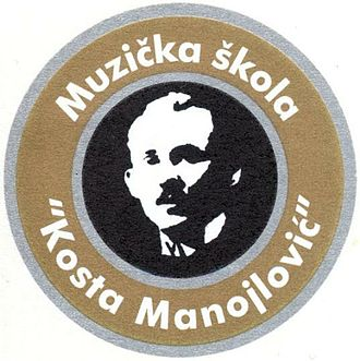 Music School Kosta Manojlovic, Zemun - The emblem of the school.