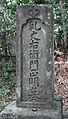 The tomb of INUI(ITAGAKI) MASA-AKIRA.jpg