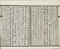 Three Hundred Tang Poems (45).jpg
