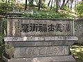 Tomb of Mi Heng1.jpg