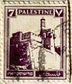Tower of David Palestine stamp.jpg