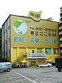 Tsannkuen 3C Jingmei Store rear 20110604.jpg