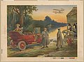 Two women in automobile, with two men standing alongside, another automobile across river, biplane above, and ruins of water mill on right) - H.C. Ireland LCCN93511459.jpg