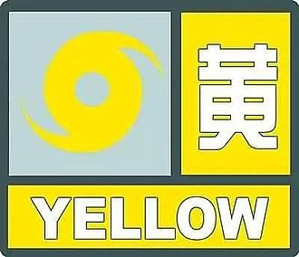 Tropical cyclone warnings and watches - Image: Typhoon 3 yellow