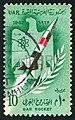 UAR rocket Egypt stamp 1962.jpg