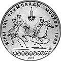 USSR 1978 10rubles Ag Olympics80 KyzKuumai (LMD) a.jpg
