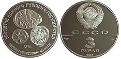 USSR commemorative 3 roubles - First all-Russian coins.jpg