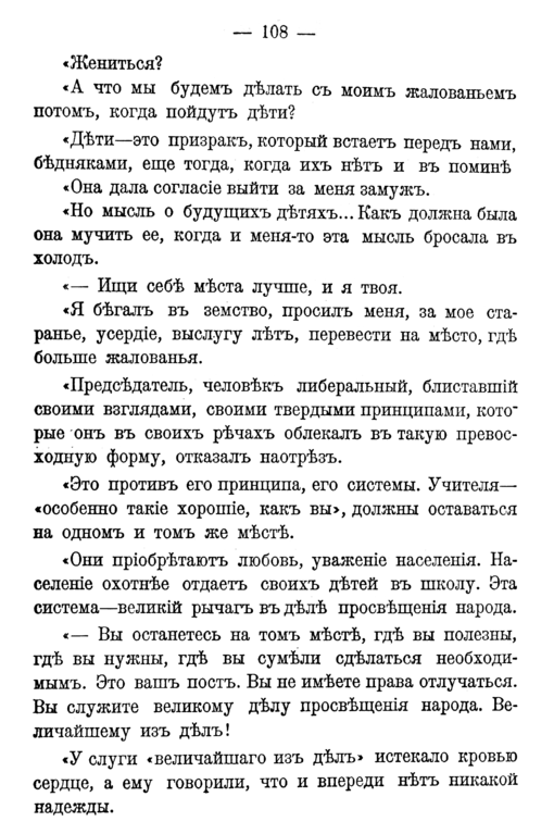 ... Doroshevich-Collection of Works. Volume IX. Court Essays-213.png