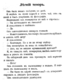 V.M. Doroshevich-Collection of Works. Volume VIII. Stage-16.png