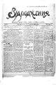 Vidrodzhennia 1918 032.pdf