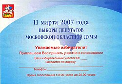 Voter invitation Moscow Oblast 2007.jpg