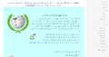 Welcome page on Urdu Wikipedia.png