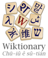 Wiktionary-logo-zh-min-nan.png